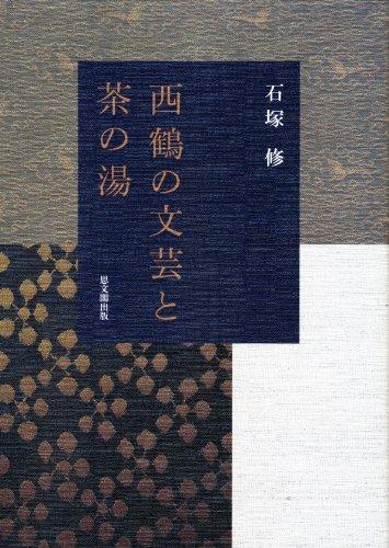 西鶴の文芸と茶の湯