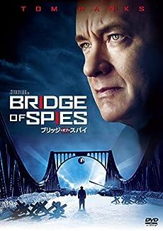 ブリッジ・オブ・スパイ [DVD]