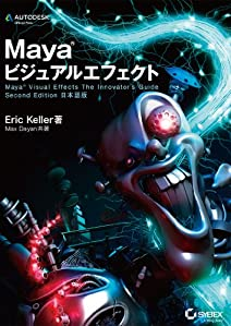 Maya�ӥ��奢�륨�ե����� -Maya Visual Effects The Innovator's Guide Second Edition ���ܸ���-