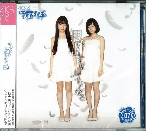 思い出す度につらくなる 【AKB48 チームサプライズ】 ホール限定ver 重力シンパシー公演M7 [CD+DVD]