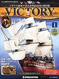 週刊 HMS VICTORY (ヴィクトリー) を作る 創刊号 2012年 6/19号 [分冊百科] [雑誌] / デアゴスティーニ・ジャパン (刊)