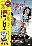 松竹 寅さんシリーズ 男はつらいよ 寅次郎子守唄 [DVD]