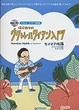 ウクレレマスター養成塾 はじめてのウクレレハワイアン入門 (模範演奏CD付)