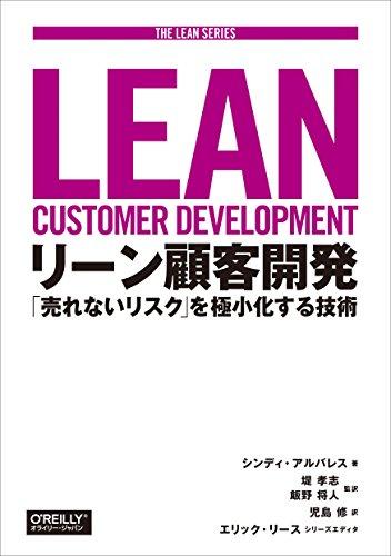 リーン顧客開発 ―「売れないリスク」を極小化する技術