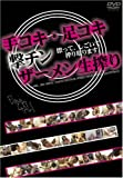 手コキ 足コキ 撃チン ザーメン生搾り [DVD]