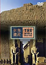 世界遺産 エジプト編2 [DVD]