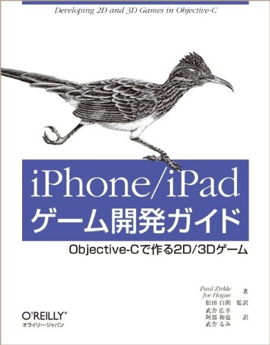 iPhone/iPadゲーム開発ガイド ―Objective-Cで作る2D/3Dゲーム