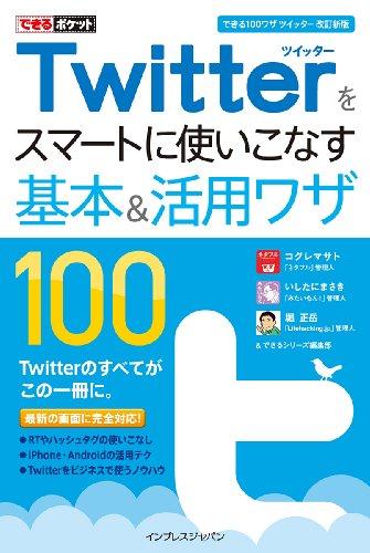 ネタリスト(2019/04/03 10:00)Twitter、アカウントロックの異議申し立てをアプリからも可能に