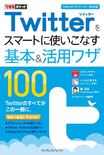 できるポケット Twitterをスマートに使いこなす基本&活用ワザ100[できる100ワザ ツイッター 改訂新版]