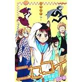 ニセコイ ウラバナ 1 (JUMP j BOOKS)