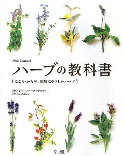 ハーブの教科書―こころ・からだ、環境にやさしいハーブ