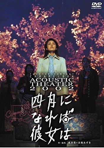 【新装版】キャラメルボックス『四月になれば彼女は 2002』 [DVD]