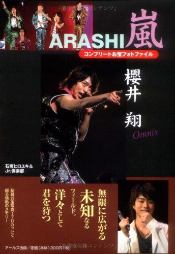 嵐 櫻井翔コンプリートお宝フォトファイル Omnis (RECO BOOKS)