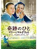 映画「奇跡のひと マリーとマルグリット 」