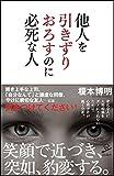 埼玉県朝霞市の中学生誘拐監禁事件と少女を洗脳しようとした被告の動機・心理の特異性:2