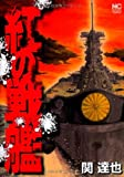 紅の戦艦 (ニチブンコミックス)