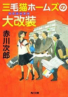 三毛猫ホームズの大改装 (角川文庫)