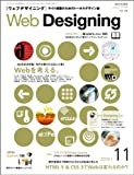 Web Designing (ウェブデザイニング) 2009年 11月号 [雑誌]