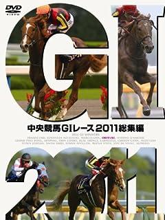 日本最強2騎でも完敗「凱旋門賞」の高き壁