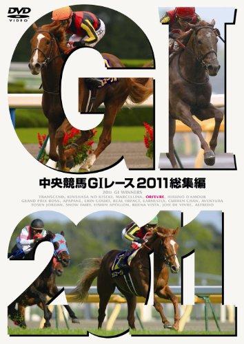 中央競馬GⅠレース 2011総集編 [DVD]