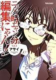 ニャン時ニャン分編集にゃん!(1) (アクションコミックス(コミックハイ!))