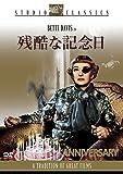 残酷な記念日 [DVD]