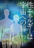 性エネルギーは宇宙への扉 [DVD]