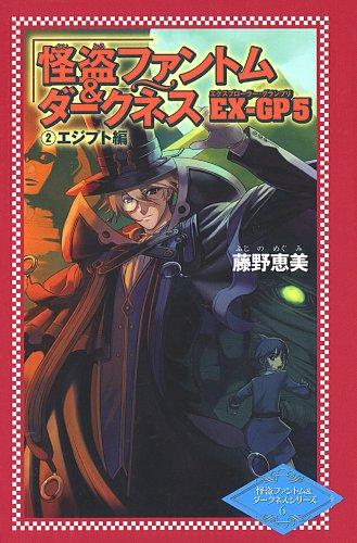 怪盗ファントム&ダークネスEX-GP(エクスプローラー・グランプリ)