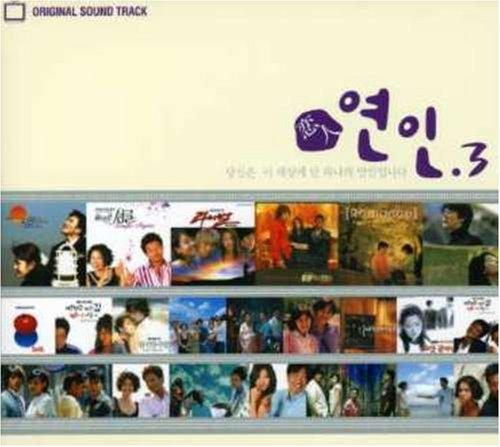 韓国ヒットドラマ・主題歌集「恋人(ヨンイン)3」