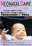 ネオネイタルケア 13年5月号 26ー5―新生児医療と看護専門誌 新人スタッフも知っておきたい代表的新生児疾患14 早産児編