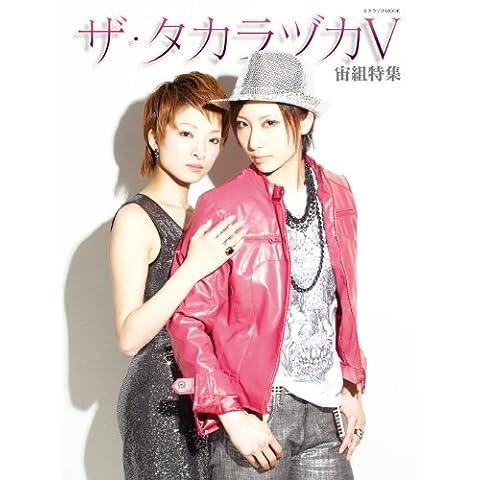 ザ・タカラヅカⅤ 宙組特集 (タカラヅカMOOK)