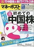 マネーポスト 2010年 7/7号 [雑誌]