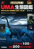 ヴィジュアル版 UMA生態図鑑 (ムーSPECIAL)