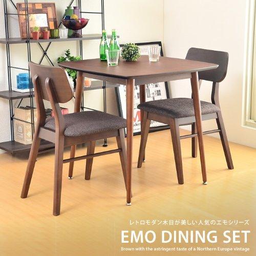 ブラウン/emo ダイニング ダイニングセット 2人掛 2人用 木製 天然木 テーブル EMC-2528BR EMT-2269 ウォールナット ナチュラル シンプル コンパクト ミッドセンチュリー