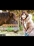 TBS女子アナ 日本歴史探訪「田中みな実・宮崎 昭和ハネムーン紀行」【TBSオンデマンド】