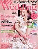 MISSウエディング2013秋冬  (別冊家庭画報)