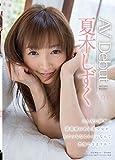 夏木しずく AV Debut [DVD]