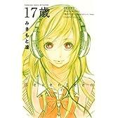 17歳 (講談社コミックス別冊フレンド)