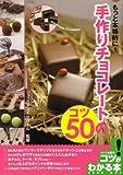 もっと本格的に!手作りチョコレートのコツ50 (コツがわかる本)