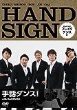 Image de 手話ダンス! with HANDSIGN ブレイクダンス編 [DVD]