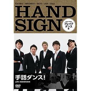 手話ダンス! with HANDSIGN ブレイクダンス編 [DVD]