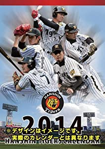 阪神タイガース 2014カレンダー