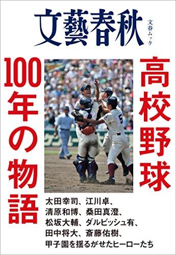 高校野球100年の物語 (文春e-book)