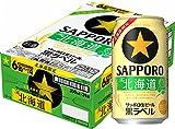 【6月28日発売】予約受付中 サッポロ黒ラベル ザ・北海道 350ml 24本入り 1ケース