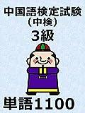 中国語検定試験中検3級単語帳1100