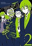 インディゴの夜 2巻 (デジタル版ビッグガンガンコミックス)