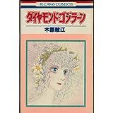 ダイヤモンド・ゴジラーン (花とゆめCOMICS)