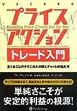 プライスアクショントレード入門――足1本ごとのテクニカル分析とチャートの読み方 (ウィザードブックシリーズ)