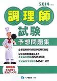 調理師試験予想問題集 2014年度版