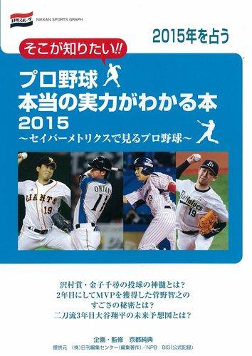 プロ野球本当の実力がわかる本 (日刊スポーツグラフ)
